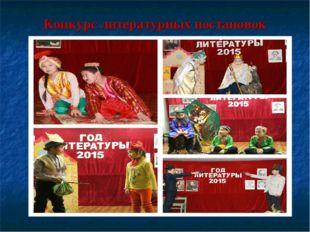 Конкурс литературных постановок
