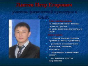 Лаптев Петр Егорович учитель физической культуры и ОБЖ Тема самообразования: