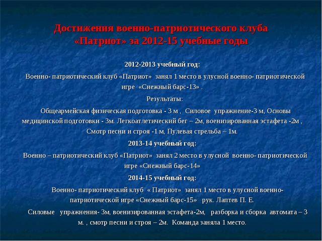 Достижения военно-патриотического клуба «Патриот» за 2012-15 учебные годы 201...
