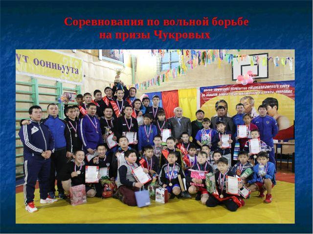 Соревнования по вольной борьбе на призы Чукровых