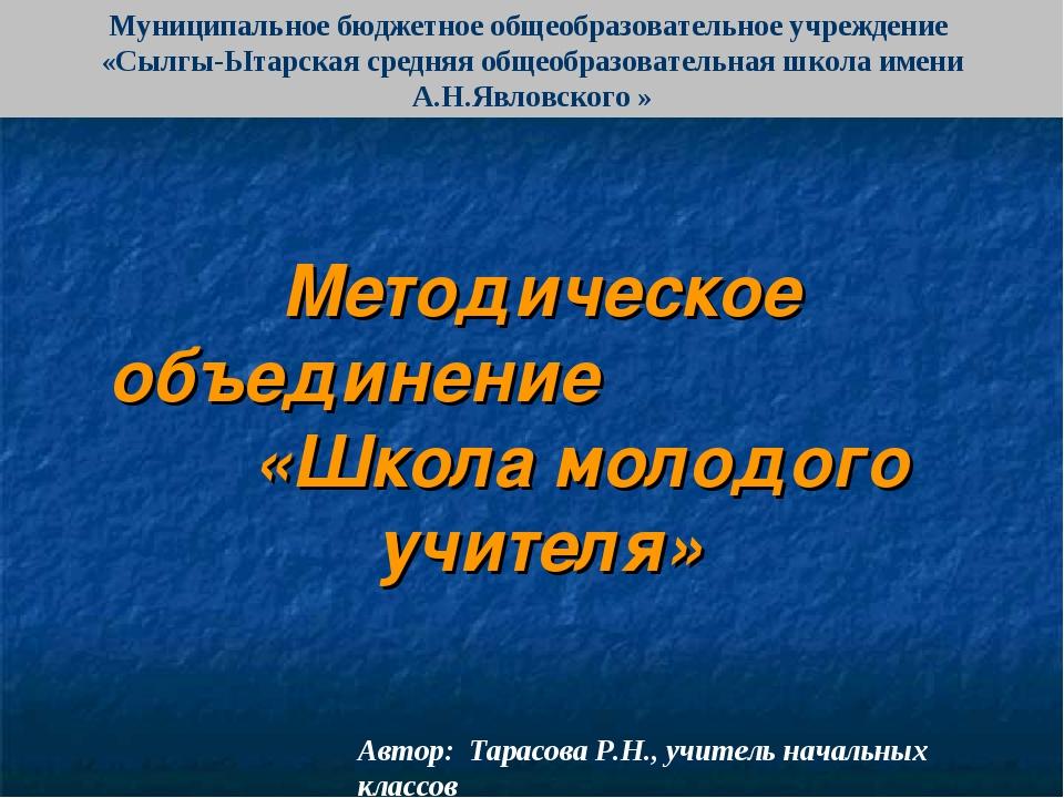Муниципальное бюджетное общеобразовательное учреждение «Сылгы-Ытарская средня...