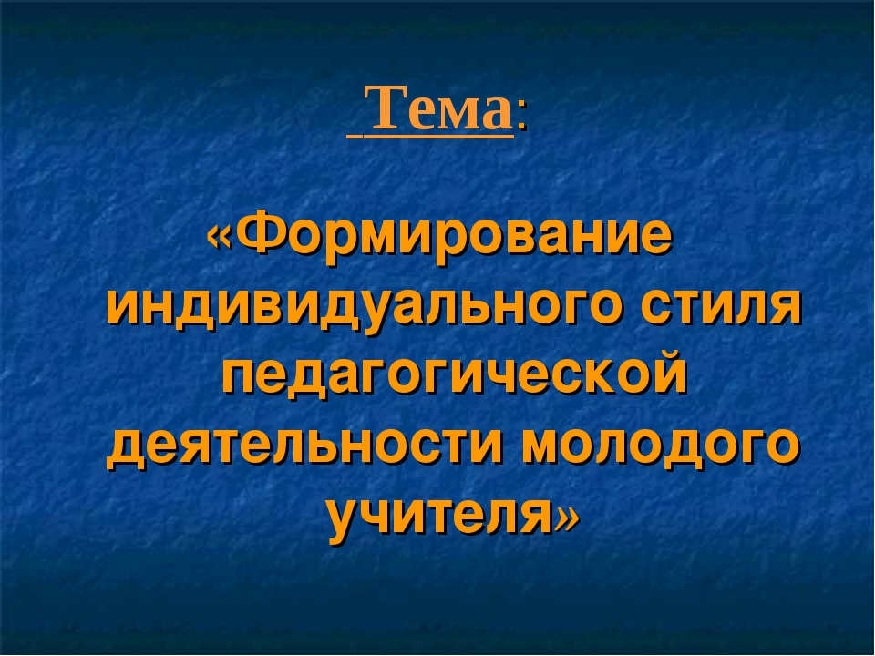 Тема: «Формирование индивидуального стиля педагогической деятельности молодо...