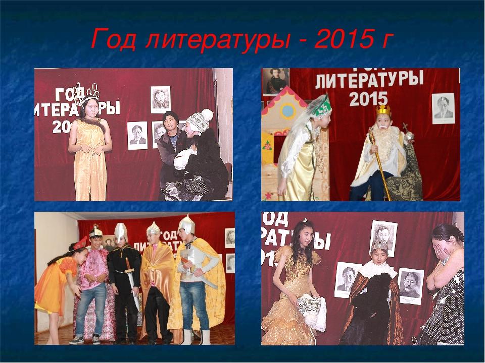 Год литературы - 2015 г
