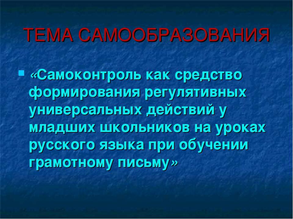 ТЕМА САМООБРАЗОВАНИЯ «Самоконтроль как средство формирования регулятивных уни...