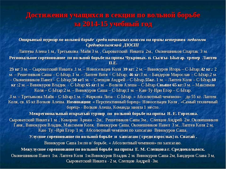 Достижения учащихся в секции по вольной борьбе за 2014-15 учебный год Открыты...