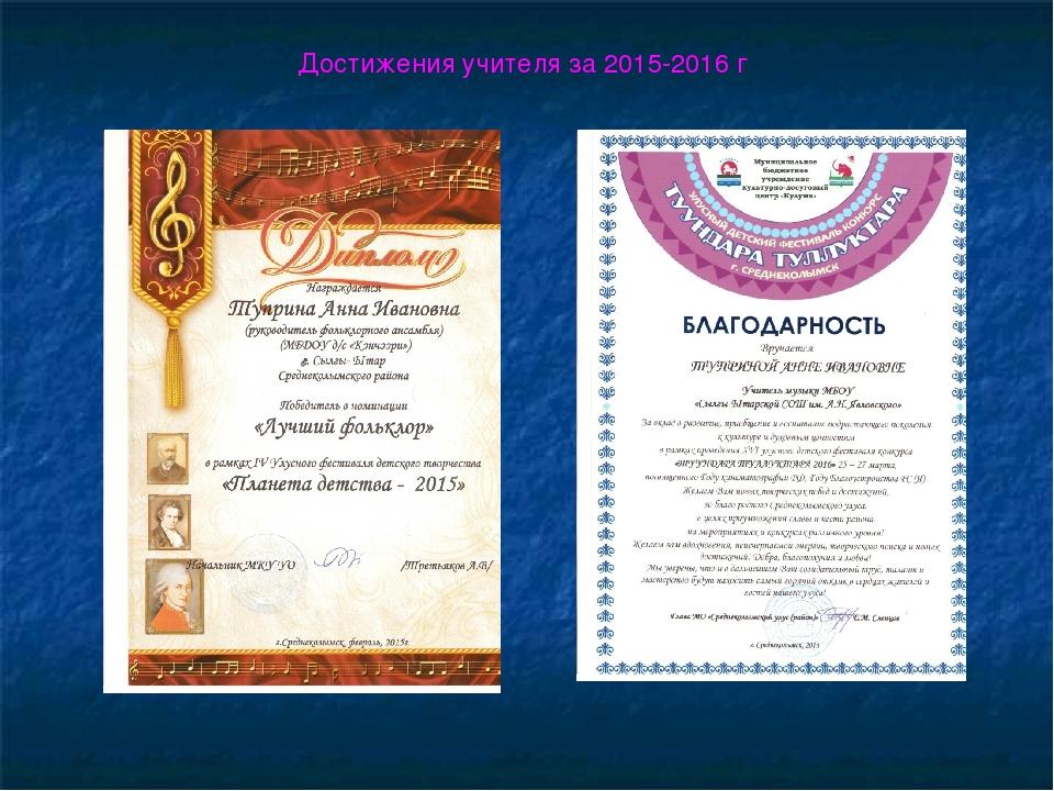 Достижения учителя за 2015-2016 г