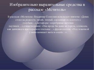 В рассказе «Мститель» Владимир Солоухин использует эпитеты: «Денек стоял на р