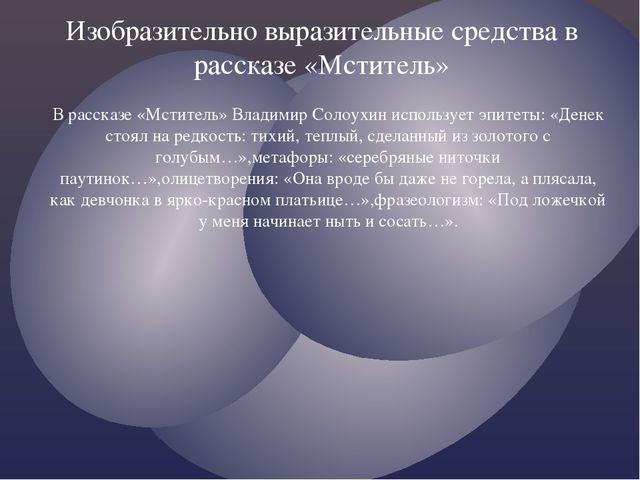 В рассказе «Мститель» Владимир Солоухин использует эпитеты: «Денек стоял на р...