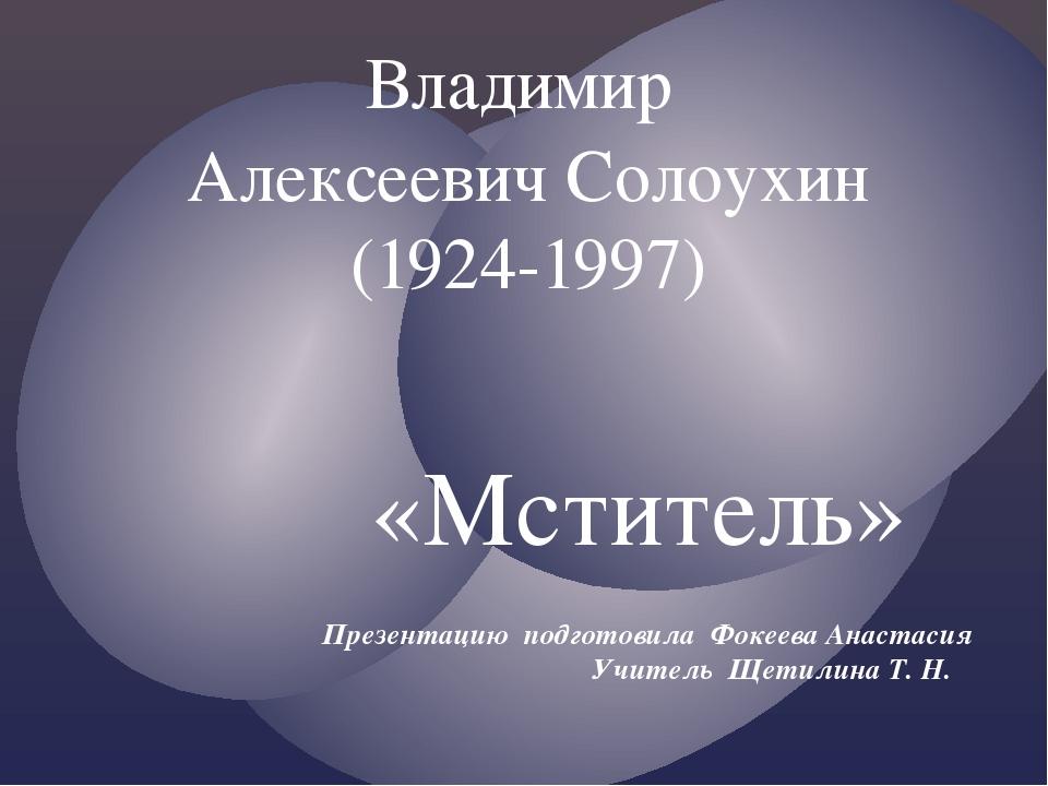 «Мститель» Владимир Алексеевич Солоухин (1924-1997) Презентацию подготовила...