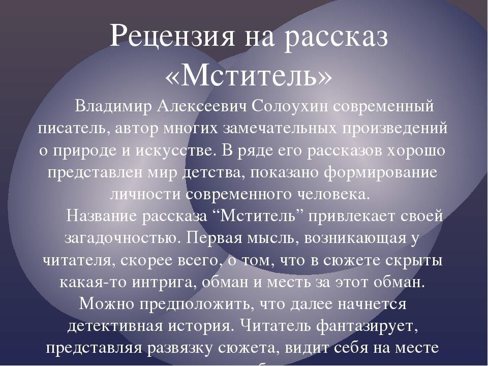 Владимир Алексеевич Солоухин современный писатель, автор многих замечател...
