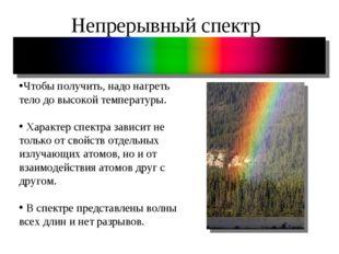 Непрерывный спектр Чтобы получить, надо нагреть тело до высокой температуры.