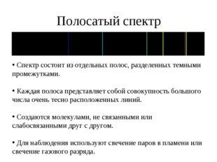 Полосатый спектр Спектр состоит из отдельных полос, разделенных темными проме
