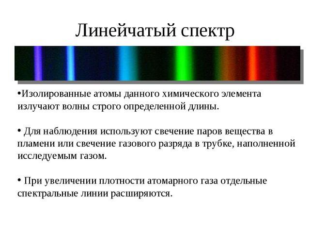 Линейчатый спектр Изолированные атомы данного химического элемента излучают в...