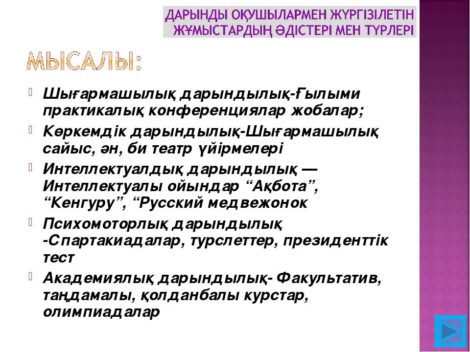 Шығармашылық дарындылық-Ғылыми практикалық конференциялар жобалар; Көркемдік...