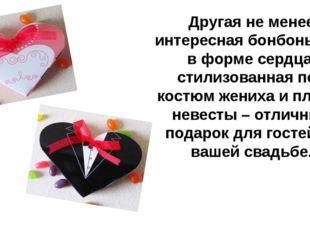 Другая не менее интересная бонбоньерка в форме сердца, стилизованная под кост