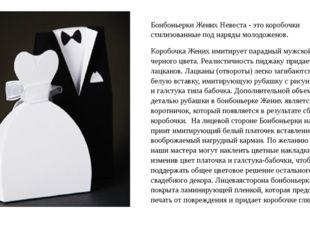 Бонбоньерки Жених Невеста - это коробочки стилизованные под наряды молодожено