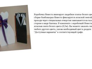 Коробочка Невеста имитирует свадебное платье белого цвета. При сборке бонбонь
