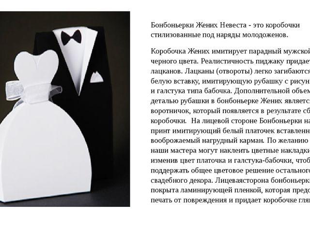 Бонбоньерки Жених Невеста - это коробочки стилизованные под наряды молодожено...