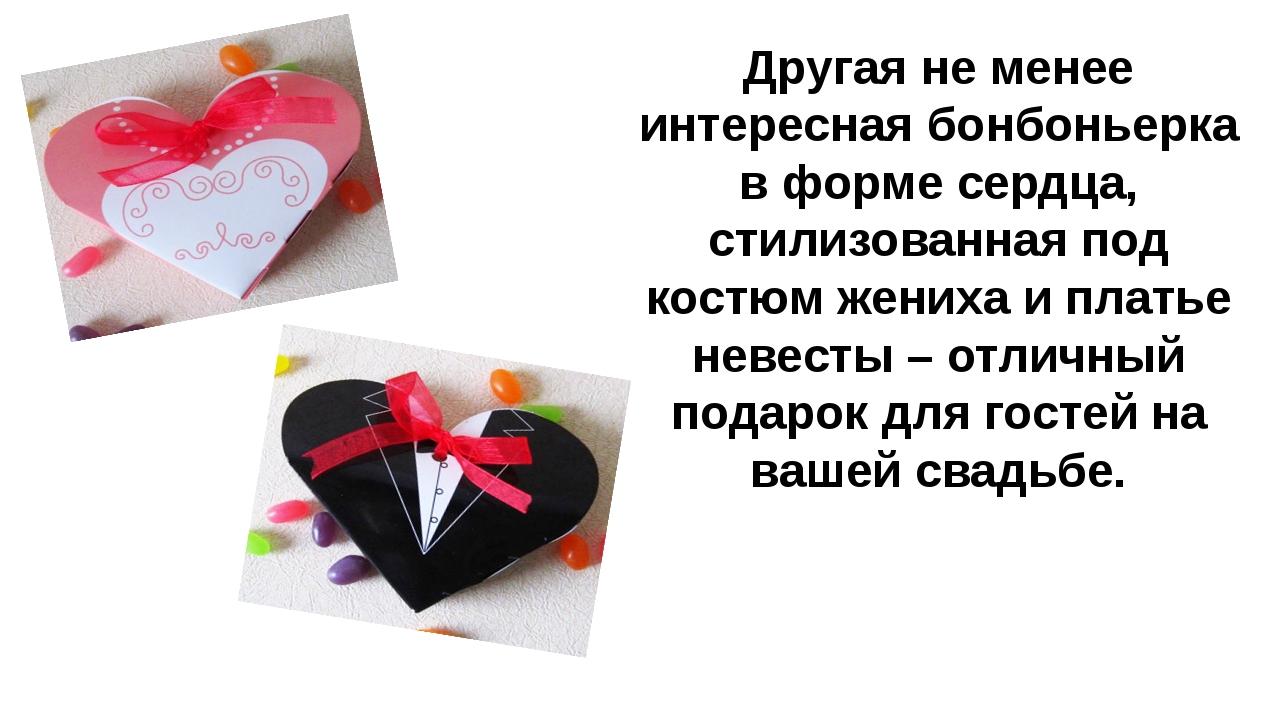 Другая не менее интересная бонбоньерка в форме сердца, стилизованная под кост...