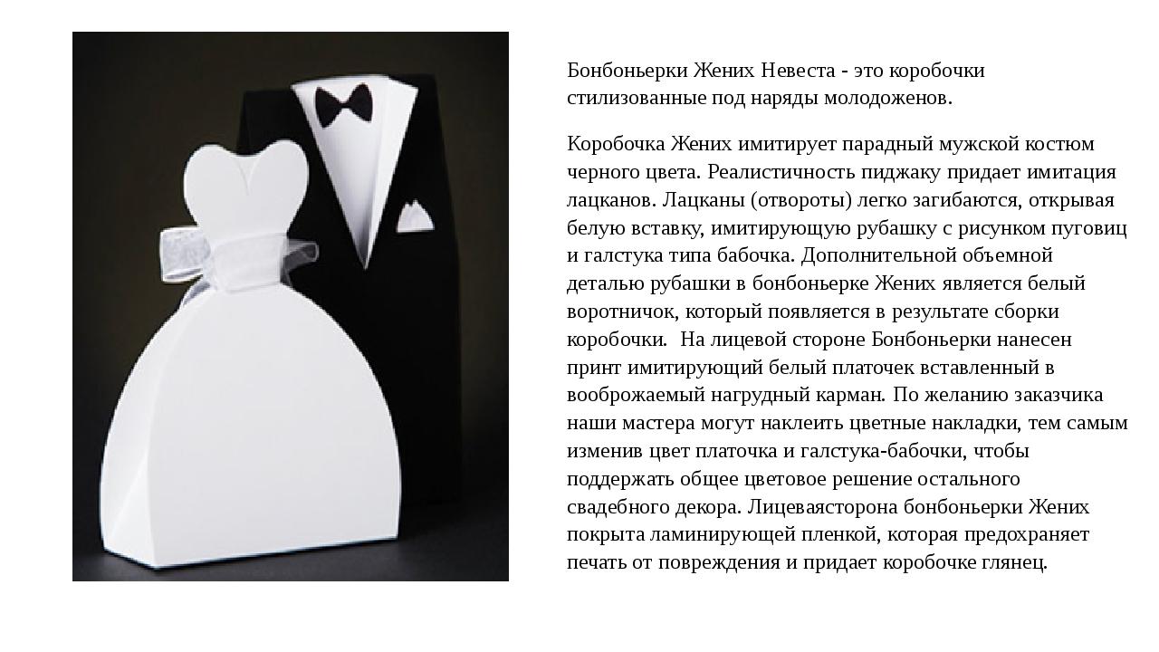 Бонбоньерки своими руками шаблоны жениха и невесты