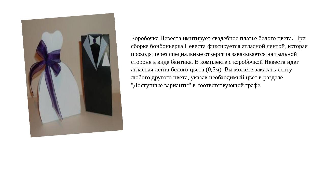 Коробочка Невеста имитирует свадебное платье белого цвета. При сборке бонбонь...