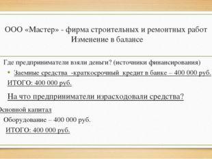 ООО «Мастер» - фирма строительных и ремонтных работ Изменение в балансе Где п