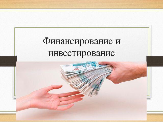 Финансирование и инвестирование
