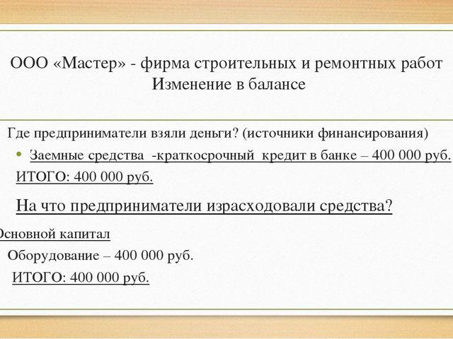 ООО «Мастер» - фирма строительных и ремонтных работ Изменение в балансе Где п...