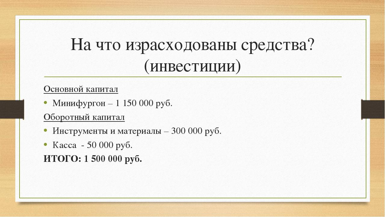 На что израсходованы средства? (инвестиции) Основной капитал Минифургон – 1 1...