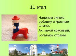 11 этап Наденем синюю рубашку и красные штаны. Ах, какой красивый, Богатырь с