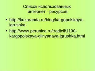 Список использованных интернет - ресурсов http://kuzaranda.ru/blog/kargopolsk