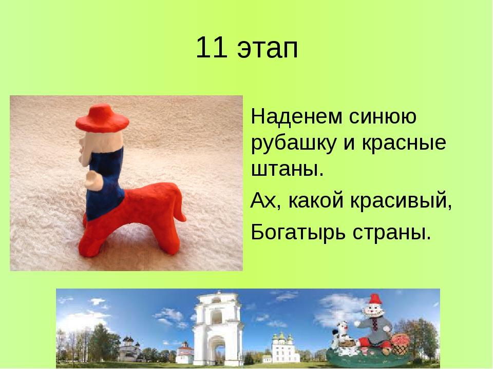 11 этап Наденем синюю рубашку и красные штаны. Ах, какой красивый, Богатырь с...