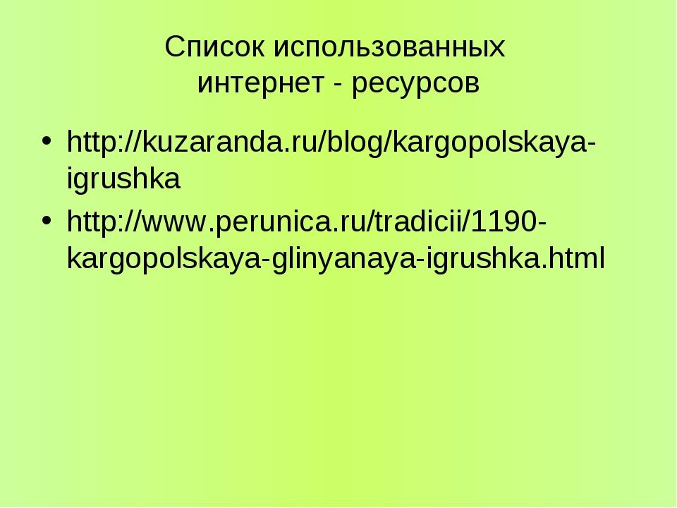 Список использованных интернет - ресурсов http://kuzaranda.ru/blog/kargopolsk...