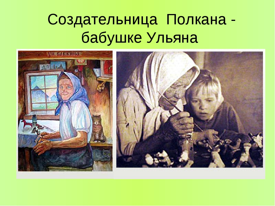 Создательница Полкана - бабушке Ульяна