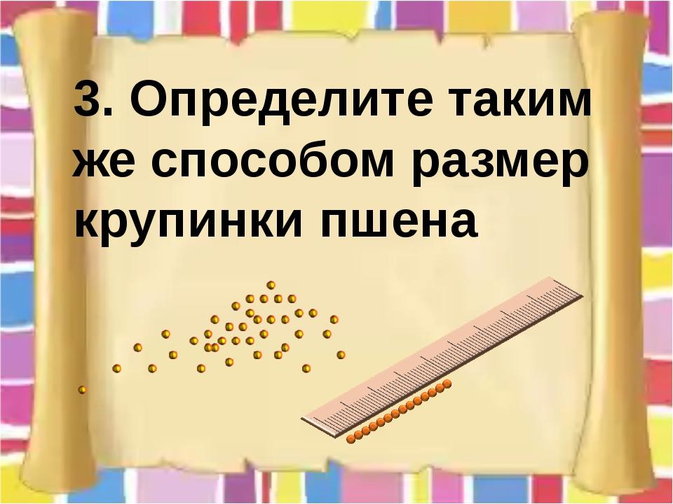 3. Определите таким же способом размер крупинки пшена