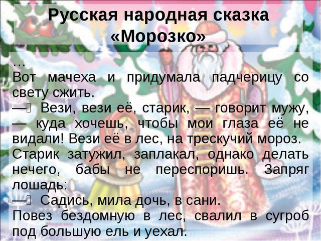 Русская народная сказка «Морозко» … Вот мачеха и придумала падчерицу со свету...