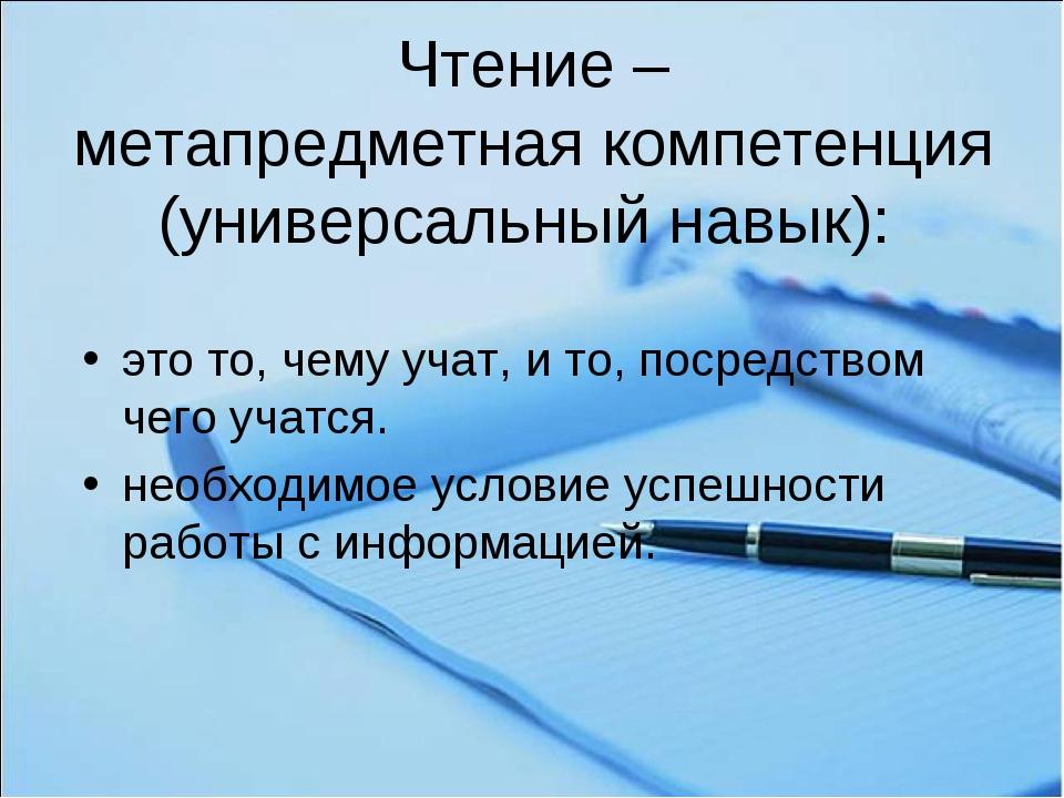 Чтение – метапредметная компетенция (универсальный навык): это то, чему учат,...