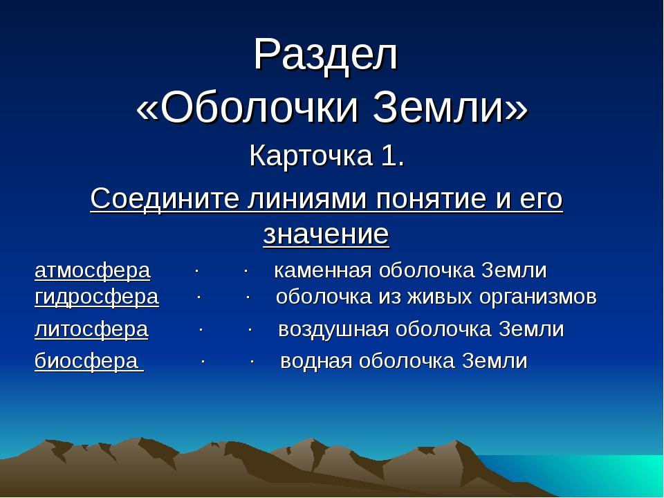 Раздел «Оболочки Земли» Карточка 1. Соедините линиями понятие и его значение...