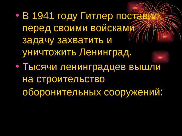В 1941 году Гитлер поставил перед своими войсками задачу захватить и уничтожи...