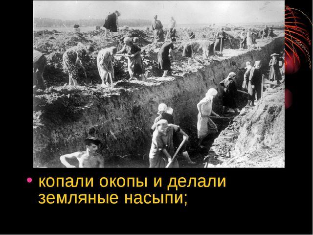 копали окопы и делали земляные насыпи;