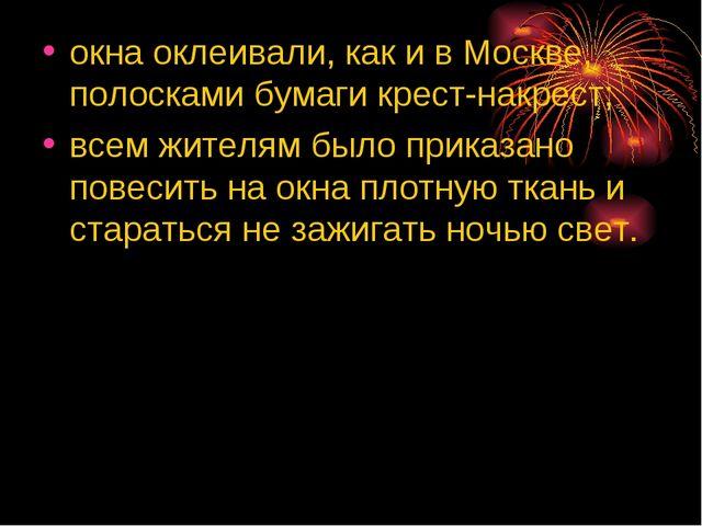 окна оклеивали, как и в Москве, полосками бумаги крест-накрест; всем жителям...