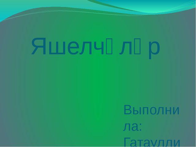 Яшелчәләр Выполнила: Гатауллина Алсу Солеймановна