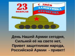 День Нашей Армии сегодня, Сильней её на свете нет, Привет защитникам народа,