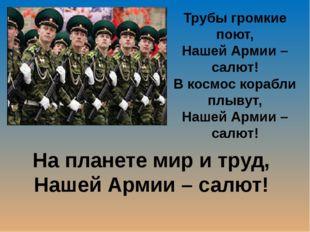 Трубы громкие поют, Нашей Армии – салют! В космос корабли плывут, Нашей Армии