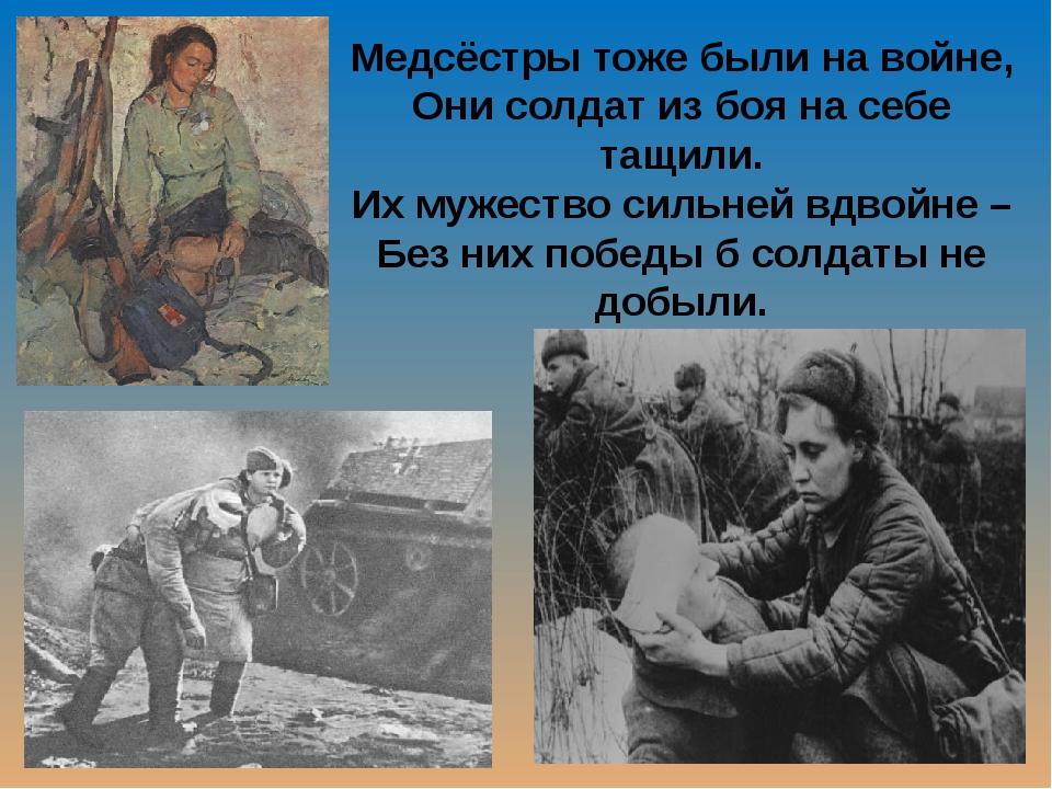Медсёстры тоже были на войне, Они солдат из боя на себе тащили. Их мужество с...
