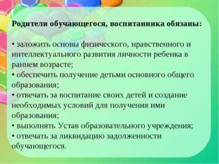 Родители обучающегося, воспитанника обязаны: • заложить основы физического, н