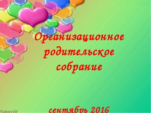 Организационное родительское собрание сентябрь 2016