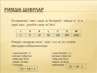 Позициялық емес санау жүйелерінің ішінде ең көп тарағаны - римдік санау жүйес