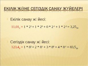 Екілік санау жүйесі: Сегіздік санау жүйесі: 11,012 = 1 * 21 + 1 * 20 + 0 * 2-