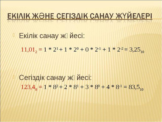 Екілік санау жүйесі: Сегіздік санау жүйесі: 11,012 = 1 * 21 + 1 * 20 + 0 * 2-...